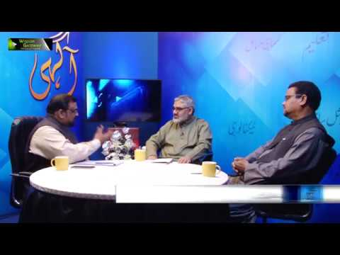Talkshow : Aagahi | Topic: Inqalaab-e-Islami Kay Aalmi Asaraat | Part 1 - Urdu