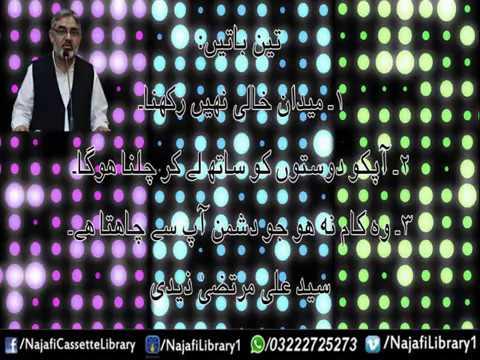 3 Batain - Molana Syed Ali Murtaza Zaidi URDU