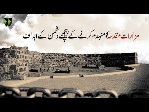 [Clip] مزارات مقدسہ کو منہدم کرنے کے پیچھےدشمن کے اہداف | H.I Ali Murtaza Zaidi