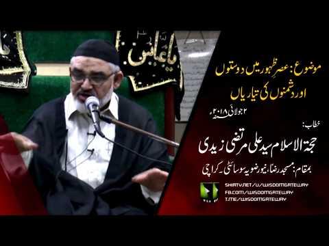 Topic : عصرِ ظہور میں دوستوں اور دشمنوں کی تیاریاں | H.I Ali Murtaza Zaidi - Urdu