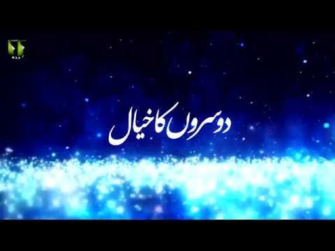 [Clip] Dosaron Ka Khayal - دوسروں کا خیال | H.I Syed Ali Murtaza Zaidi - Urdu
