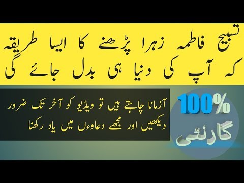 [Clip] How to read Tasbih Agha  Ali Murtaza Zaidi  Urdu