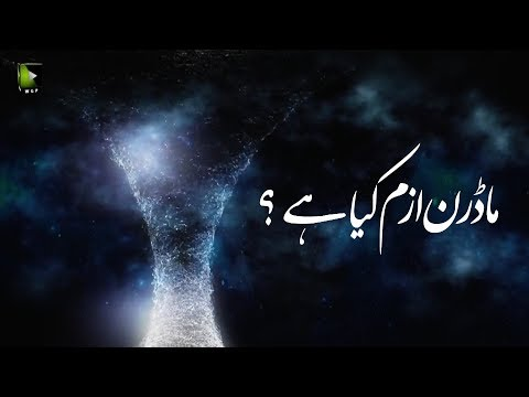 [Clip] Modernism Kiya Hai ? | H.I Syed Ali Murtaza Zaidi - Urdu