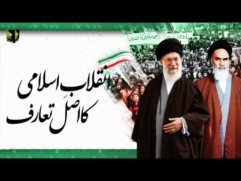 [Clip] Inqalab-e-Islami Ka Asal Taaruf   H.I Ali Murtaza Zaidi - Urdu