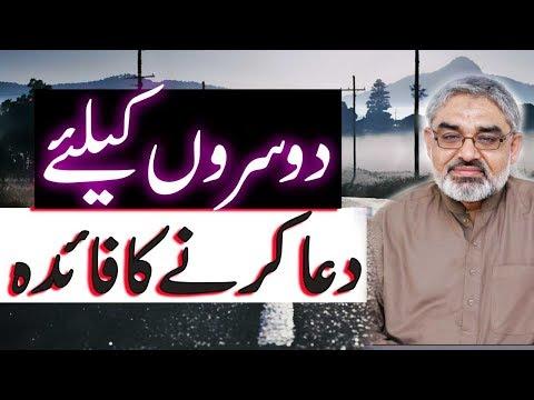 [Clip] Dusro Kay ley dua Karo    Allama syed Ali Murtaza zaidi - Urdu