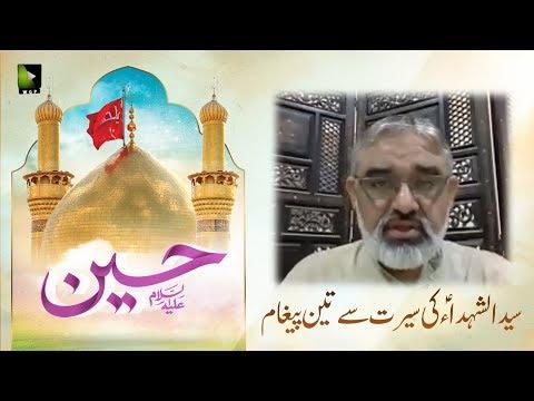 [Lecture] Syed us Shohada (as) Ke Sirat Say 3 Paighaam   H.I Syed Ali Murtaza Zaidi - Urdu