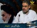 فکر امام خمینی کے عالمی اثرات H.I. Murtaza Zaidi - Hamari Nigah [Al-Balagh Studio] - Urdu